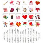 Saint Valentine's Day   Word Search Puzzle   English Esl